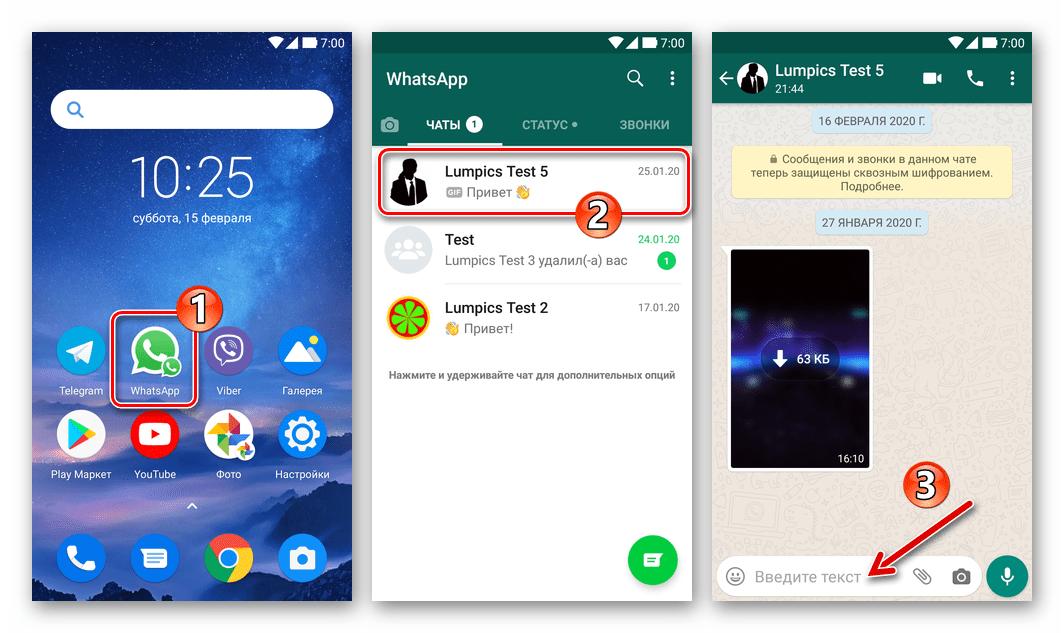 WhatsApp - запуск мессенджера, переход в чат - поле набора сообщения