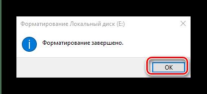 Закончить операцию в проводнике для форматирования компьютера без удаления Windows 10
