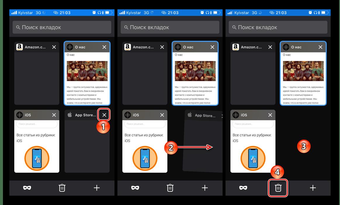 Закрытие одной или нескольких вкладок в браузере Mozilla Firefox на iPhone