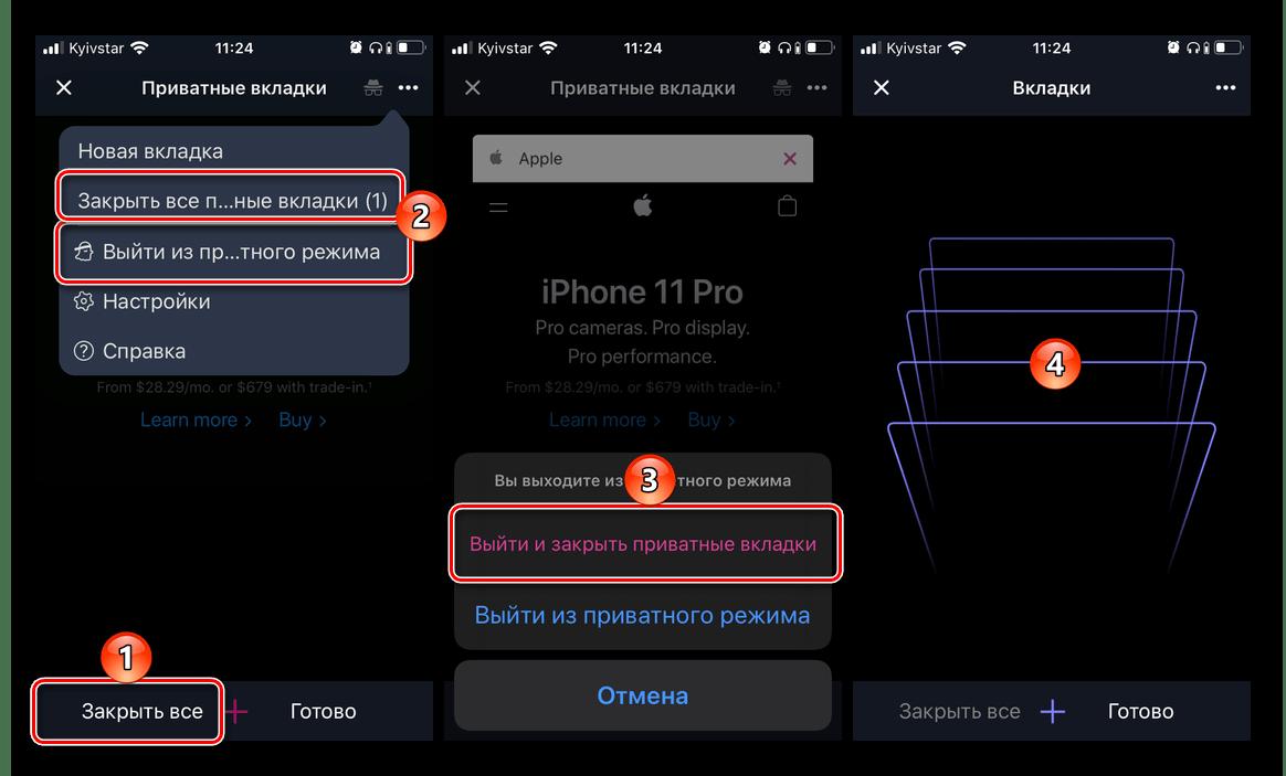 Закрытие всех вкладок в режиме инкогнито в браузере Opera на iPhone