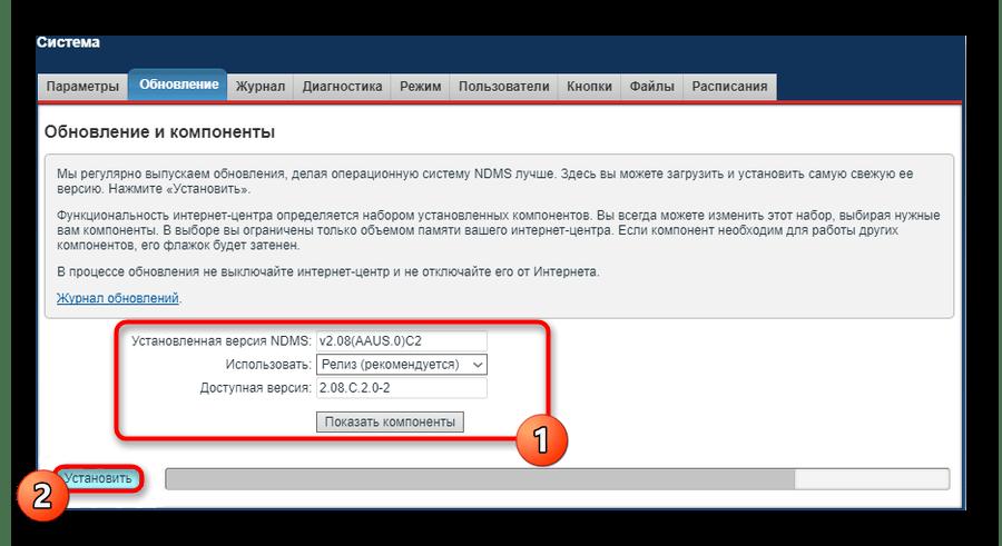 Запуск автоматической прошивки роутера Zyxel Keenetic Giga через веб-интерфейс