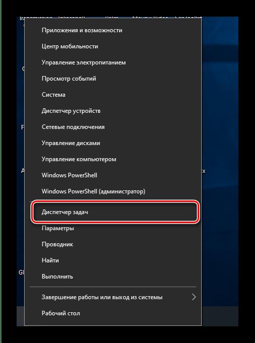 Запуск диспетчера задач для устранения долгого выключения компьютера с Windows 10