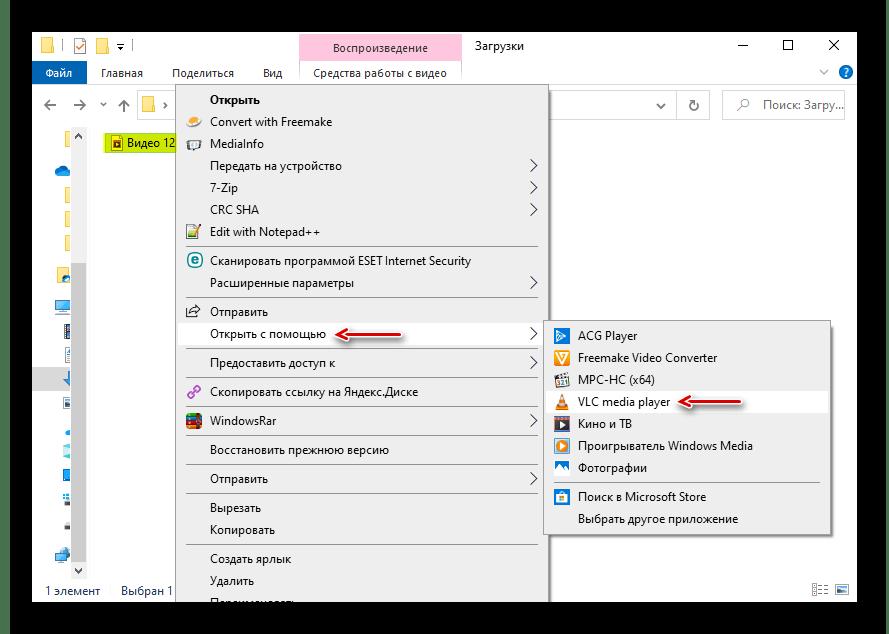 Запуск файла с помощью VLC Media Player
