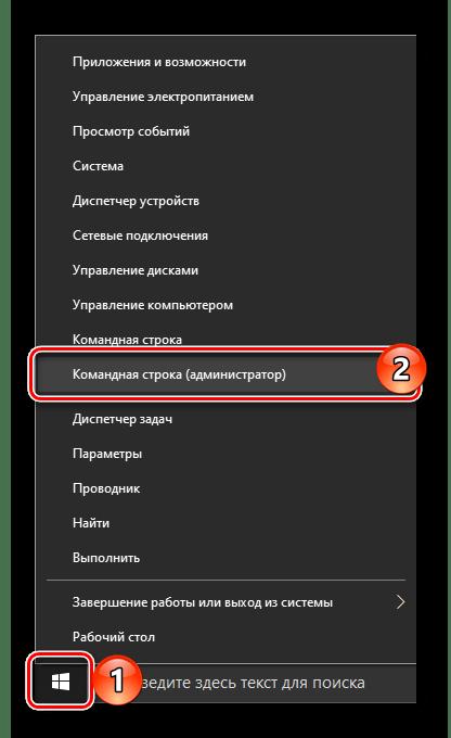 Запуск Командной строки через дополнительное меню кнопки Пуск в ОС Windows 10