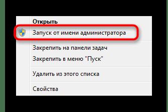 Запуск командной строки в Windows 7 от имени администратора