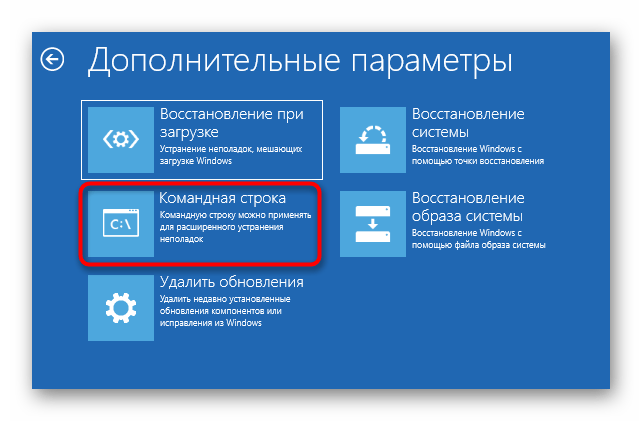 Запуск командной строки Windows 10 для разделения диска при установке