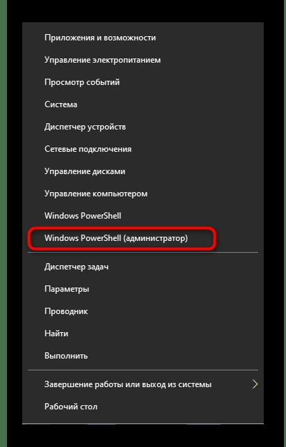 Запуск консоли для удаления стандартных приложений в Windows 10
