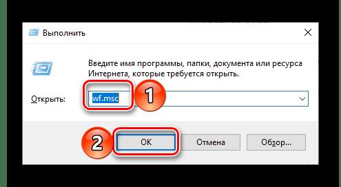 Запуск Монитора брандмауэра через окно Выполнить в Windows 10