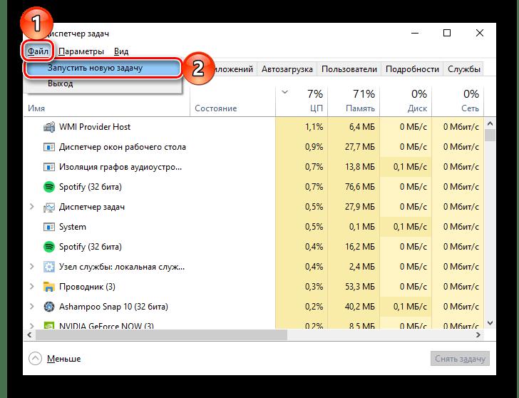 Запуск новой задачи в Диспетчере задач на компьютере с Windows 10