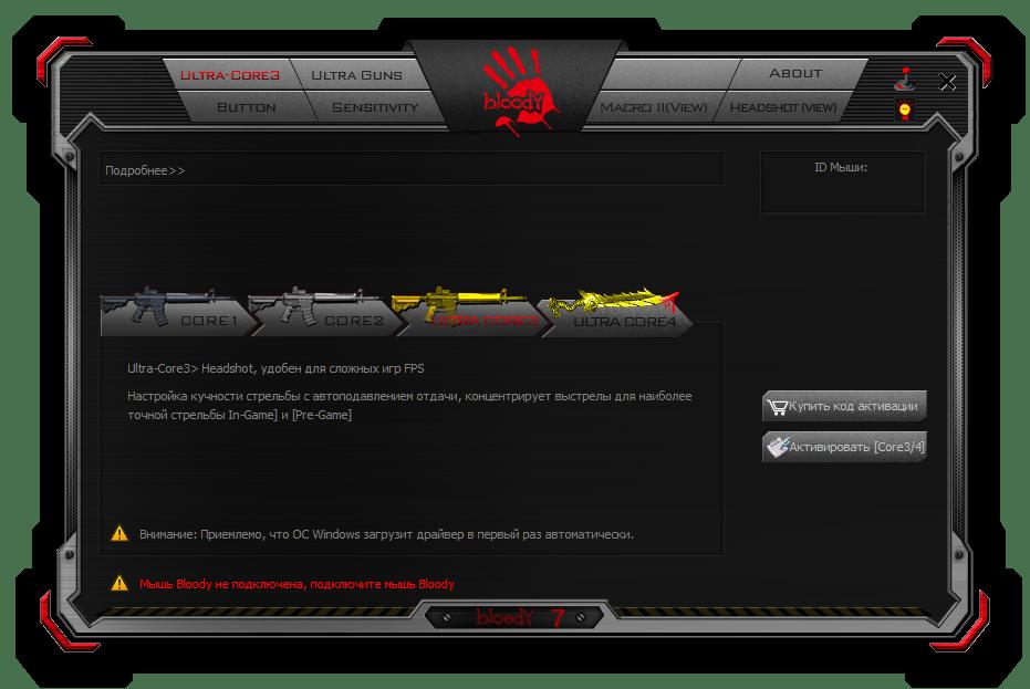Запуск программы A4Tech Bloody после успешной установки