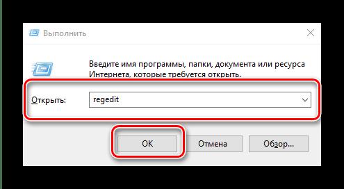 Запуск редактора реестра для загрузки последней удачной конфигурации Windows 10