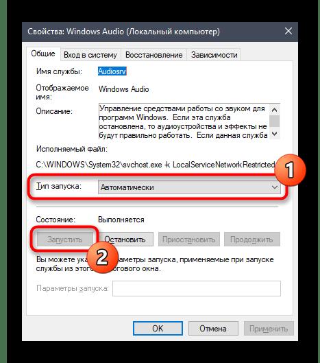 Запуск службы для решения проблемы Универсальный аудиодрайвер не исправлено в Windows 10