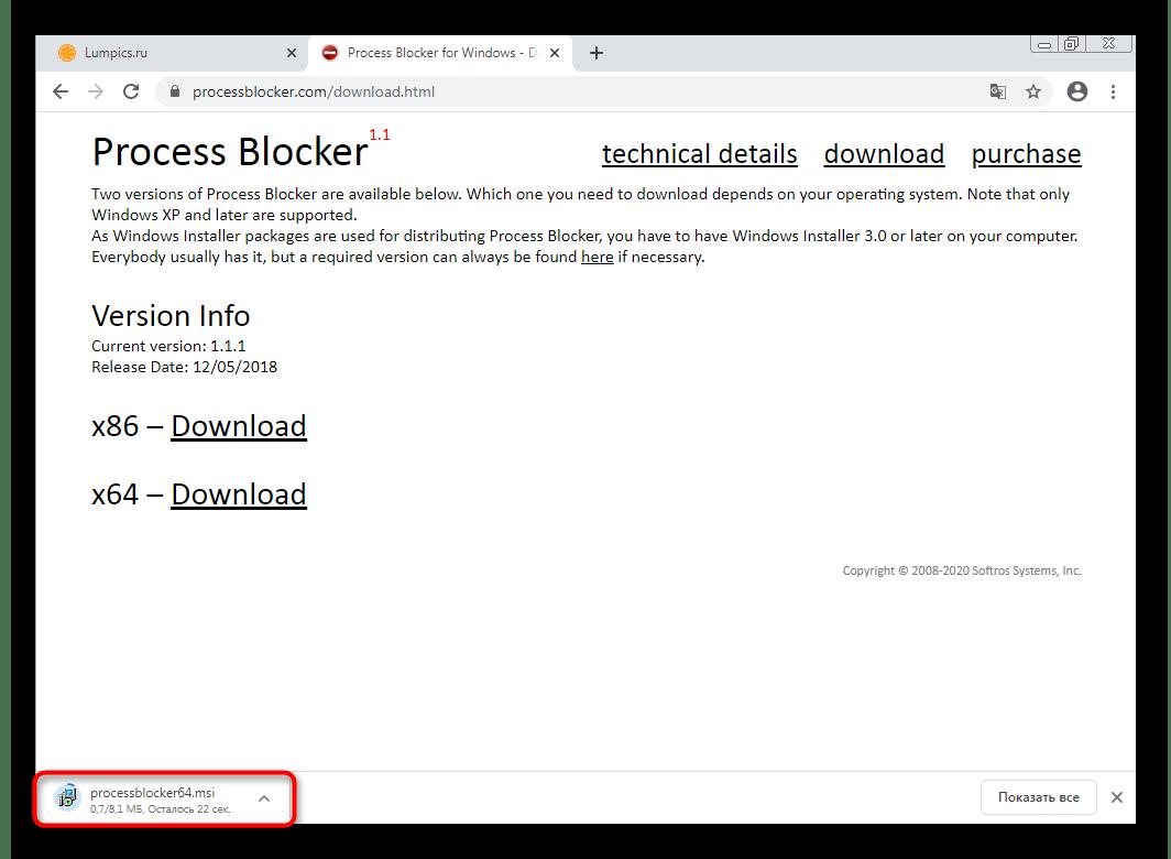 Запуск установщика программы для блокировки процессов в Windows 7