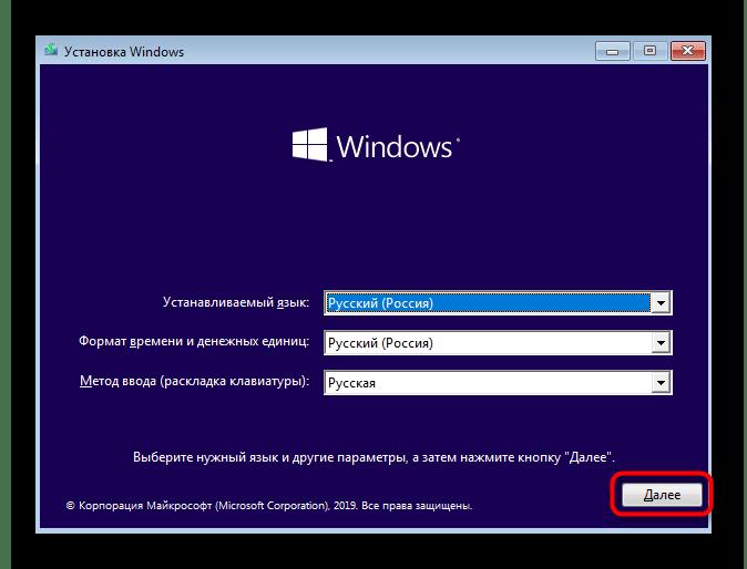 Запуск установщика Windows 10 для перехода к командной строке для разделения диска