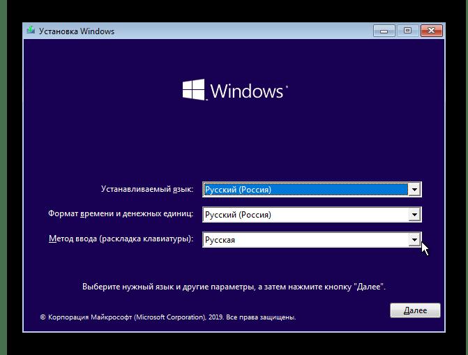 Запуск установщика Windows 10 для разделения диска перед инсталляцией