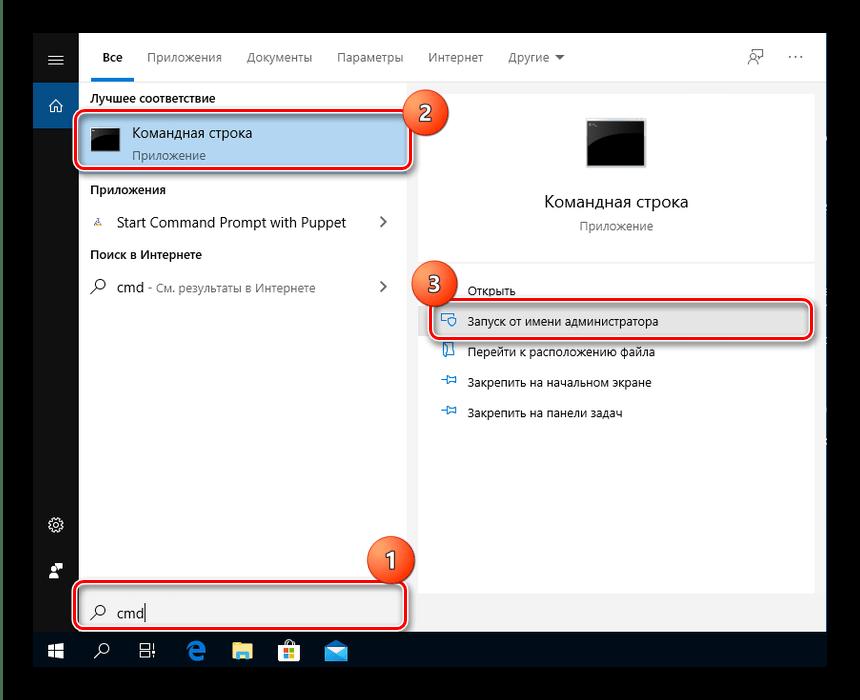 Запустить командную строку для решения проблемы 00xc004F074 при активации Windows 10
