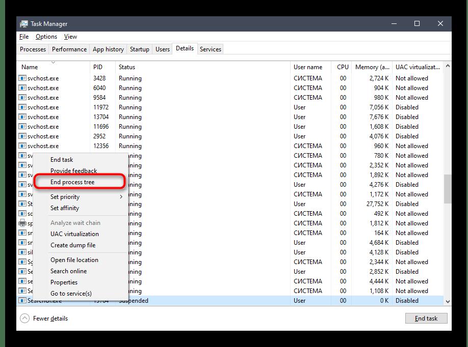 Завершение дерева процессов голосового помощника Cortana в Windows 10
