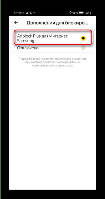Активация AdBlock для Яндекс.Браузера для блокировки рекламы