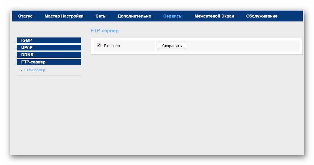 Активация FTP-сервера для роутера МГТС GPON через веб-интерфейс