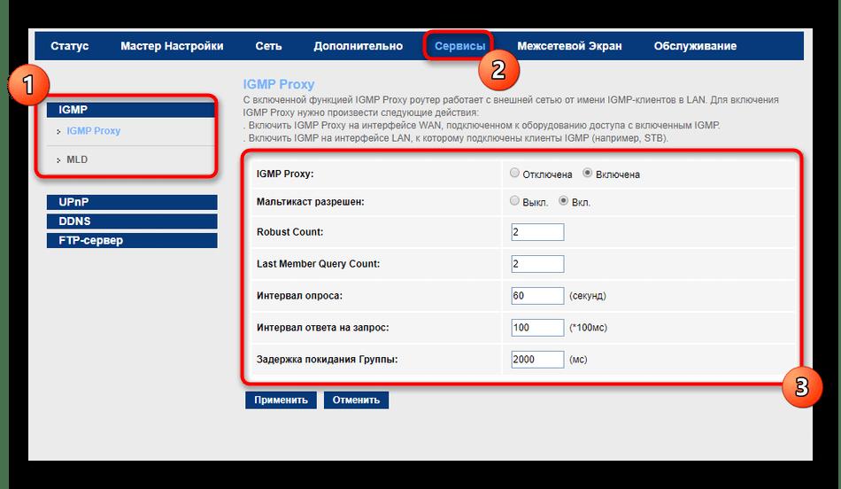 Активация функции мониторинга трафика для роутера МГТС GPON
