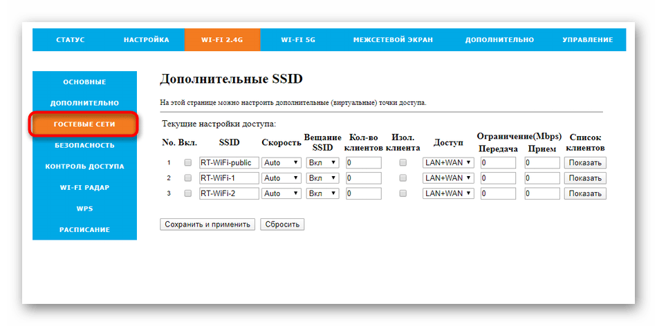 Активация гостевых сетей роутера Rotek Rx-22200 для Таттелеком через веб-интерфейс