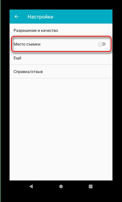 Активировать настройку Google Camera для добавления геометок на снимок