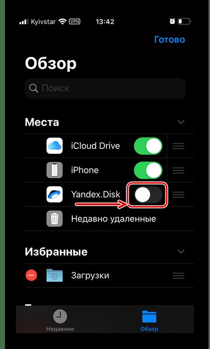 Активировать Яндекс.Диск в приложение Файлы на iPhone
