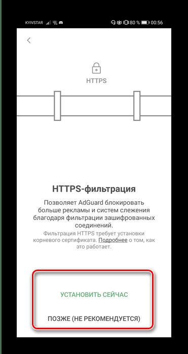 Активировать защиту трафика в блокировщике Adguard для скрытия рекламы в браузере Android