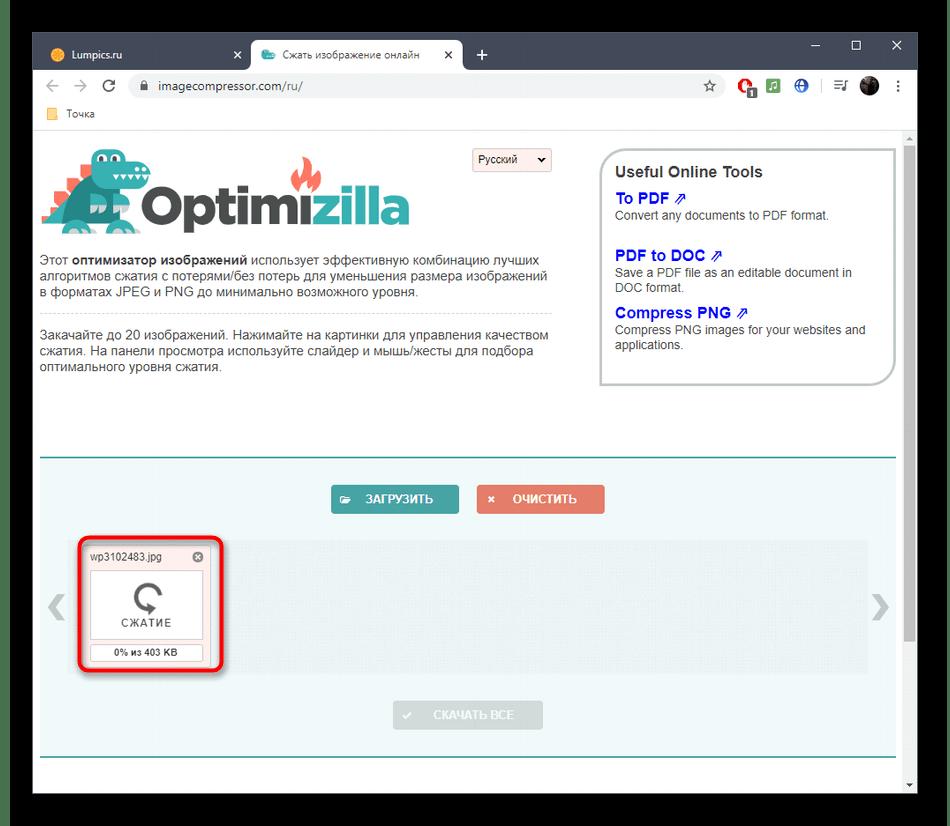 Автоматическое сжатие фото через онлайн-сервис OptimiZilla