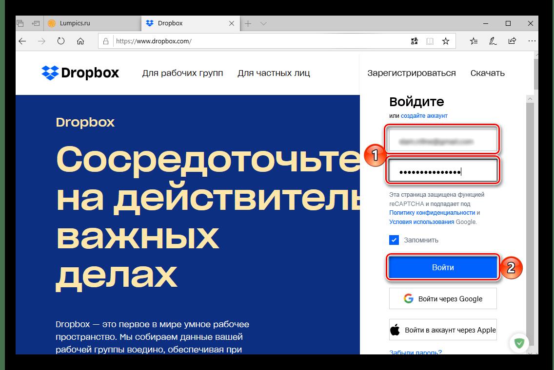 Авторизация на сайте Dropbox в браузере на ПК для переноса фото на iPad