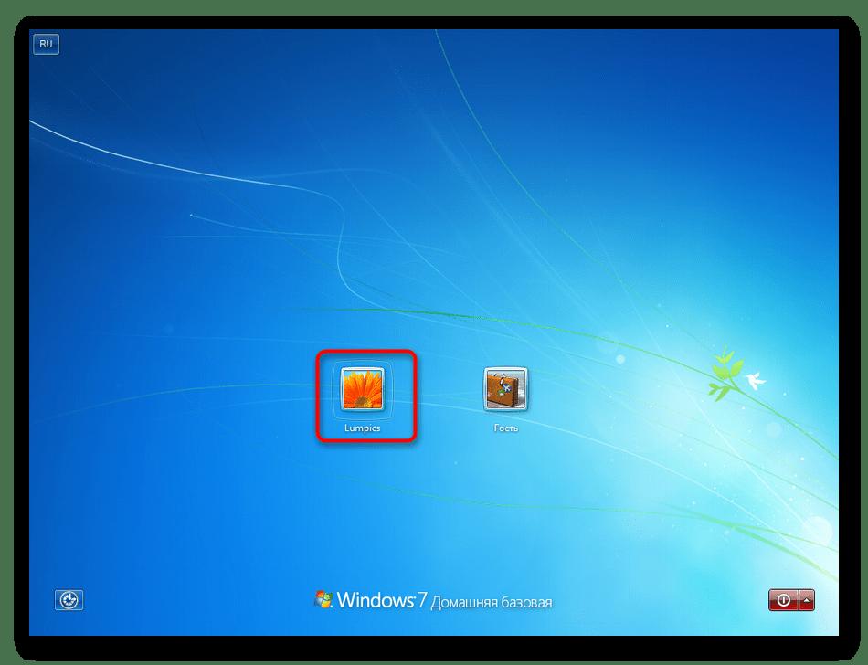 Авторизация в Windows 7 для удаления второй учетной записи