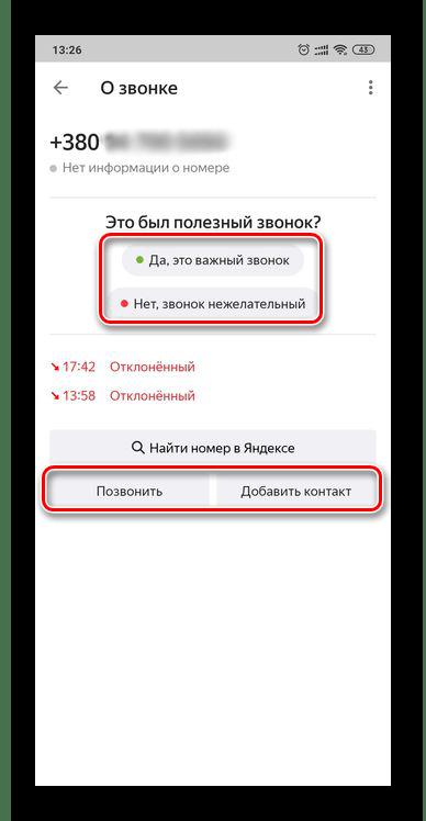 Действия, которые можно выполнить с номером в определителе Яндекс на смартфоне с Android