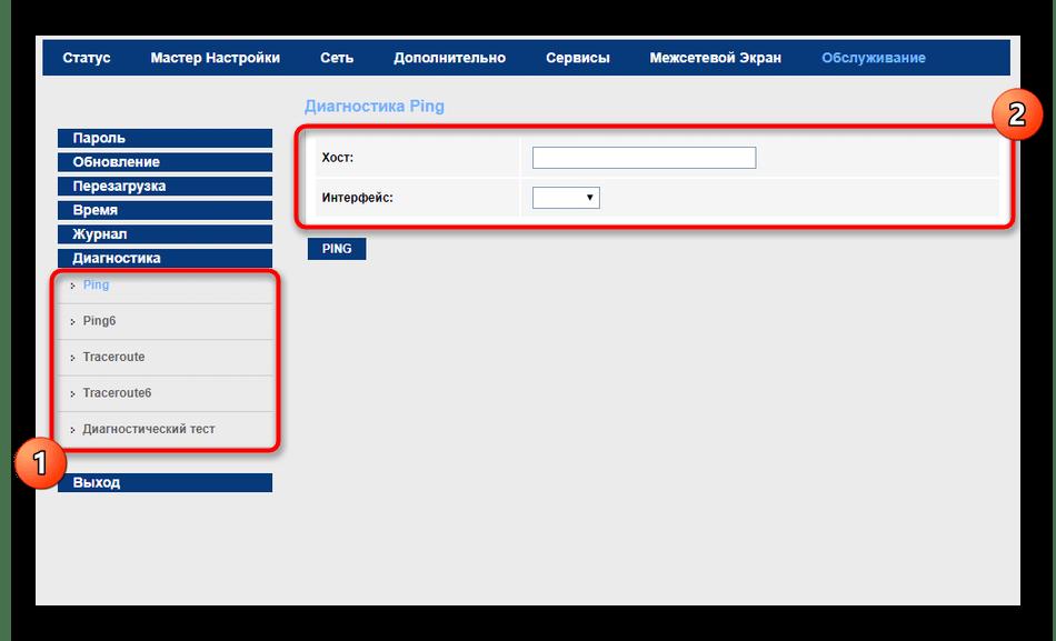 Диагностика работоспособности роутера МГТС GPON через веб-интерфейс
