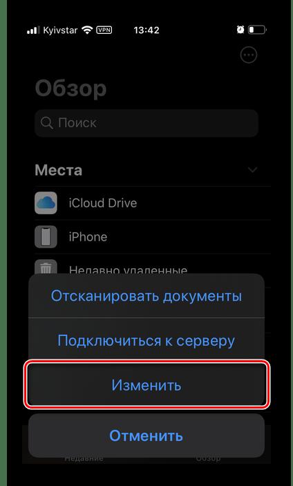 Добавить клиент Яндекс диска через меню Изменить в приложение Файлы на iPhone