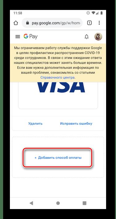 Добавить способ оплаты в аккаунте Google на Android