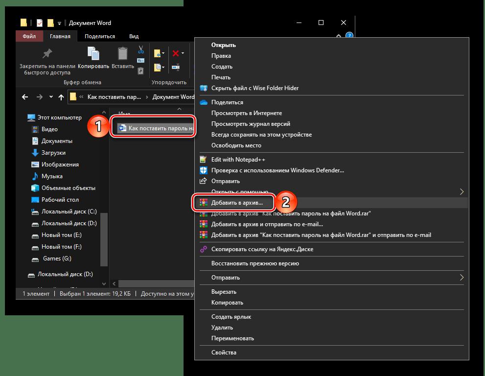 Добавить в архив документ Microsoft Word для его защиты паролем