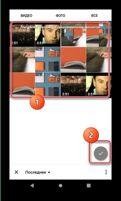 Добавление нового графического элемента для монтирования видео в InShot для Android