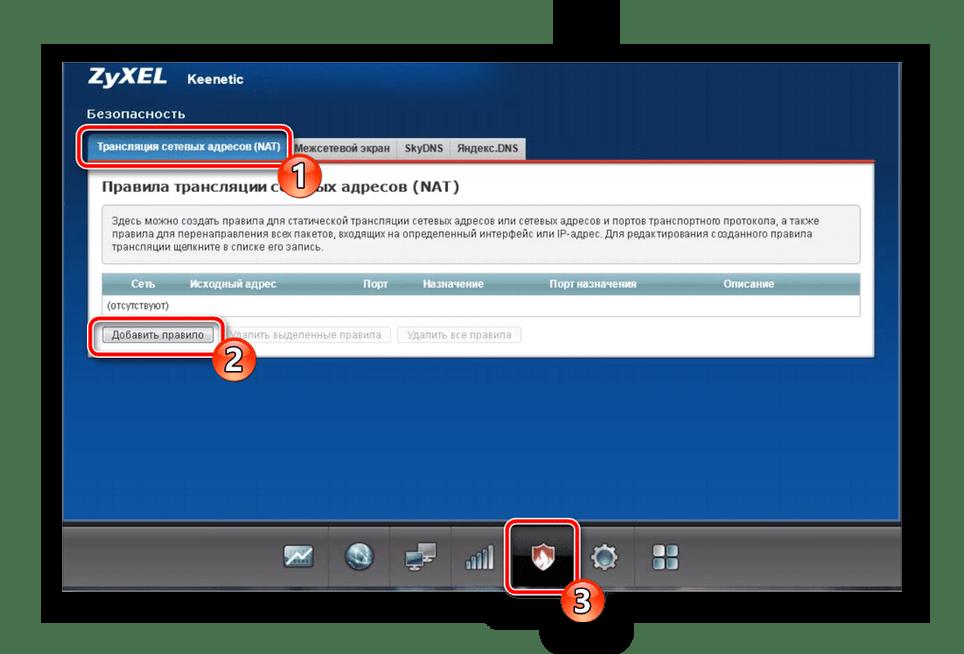 Добавление правила для NAT при ручном конфигурировании роутера Zyxel Keenetic Omni