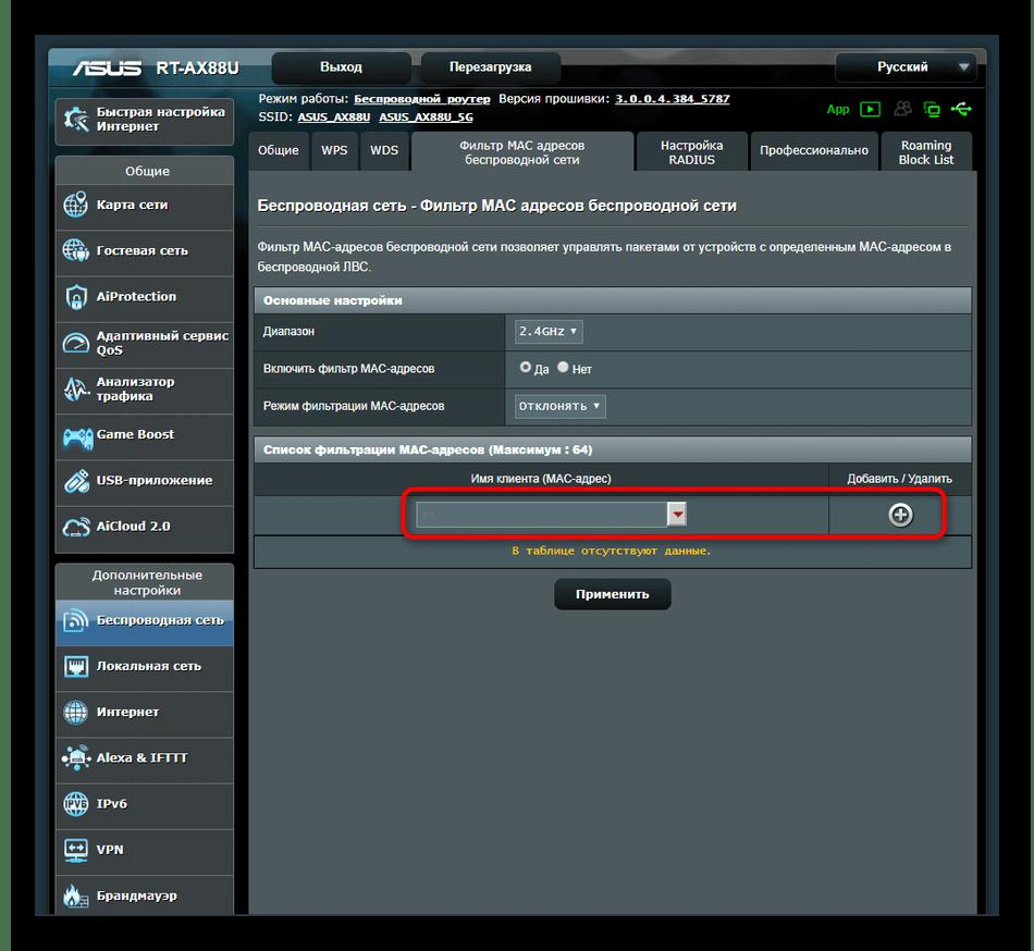 Добавление устройства для блокировки доступа в настройках роутера ASUS