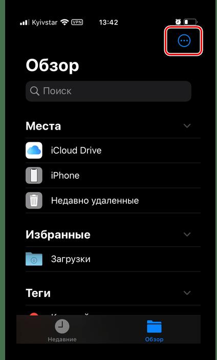 Добавление Яндекс диска в приложение Файлы на iPhone