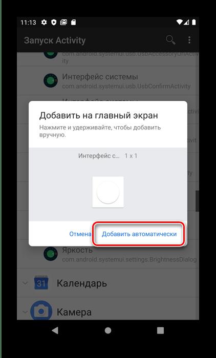Добавление ярлыка для возвращения System UI Tuner в Android посредством доступа