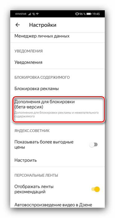Дополнения блокировки для Яндекс.Браузера для устранения рекламы