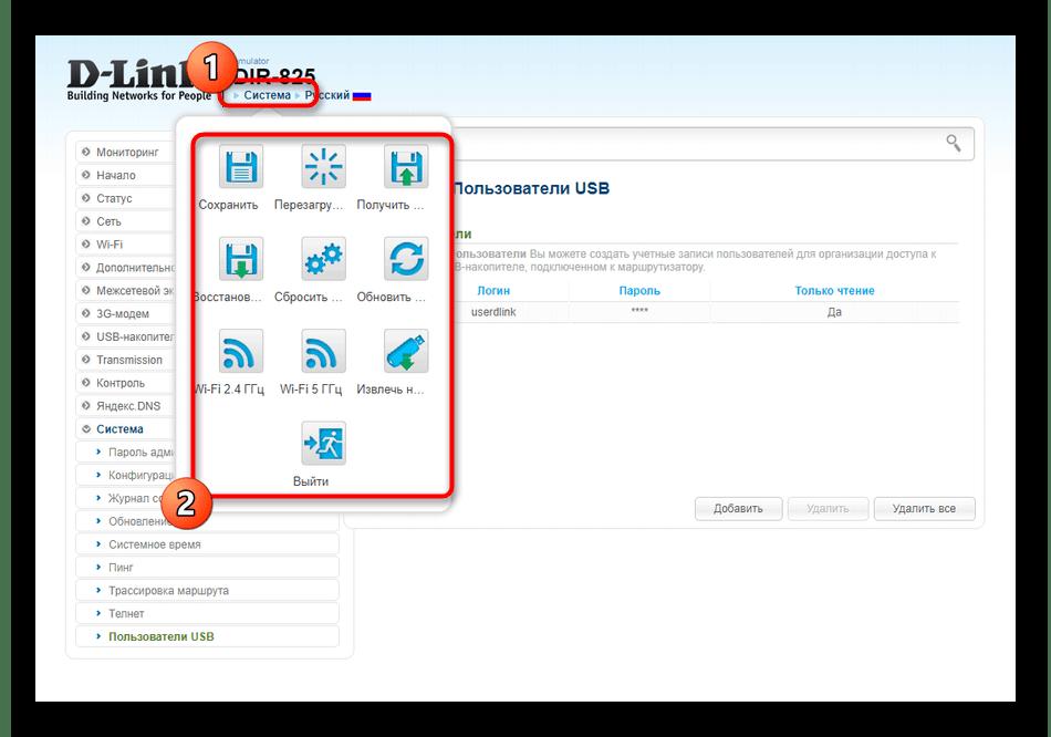 Дополнительное меню с элементами управления роутером D-Link DIR-825