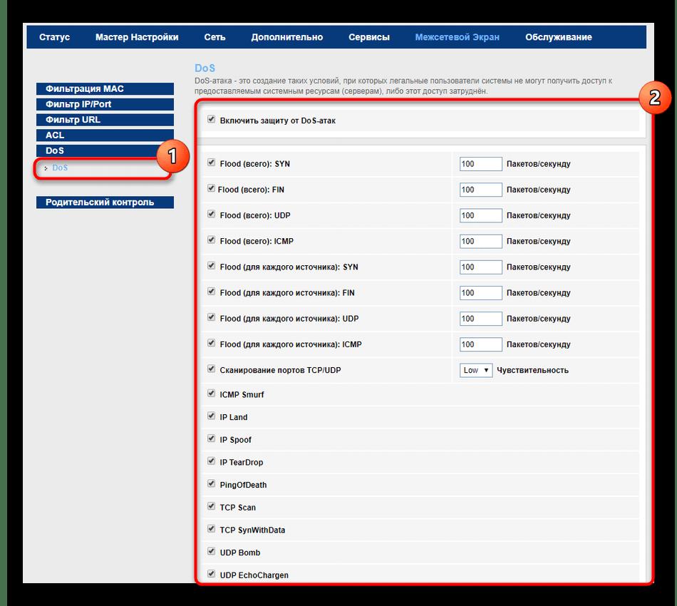 Дополнительные настройки межсетевого экрана для роутера МГТС GPON