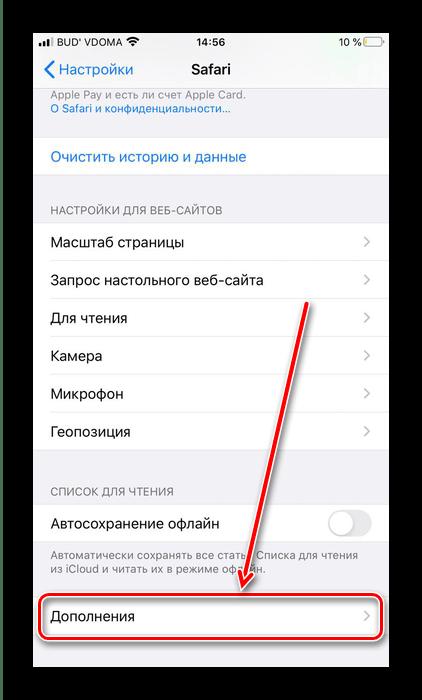 Дополнительные настройки Safari для восстановления истории на iOS