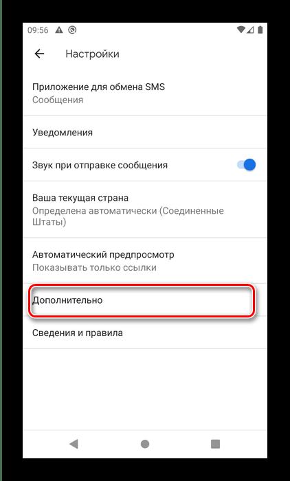 Дополнительные параметры для настройки SMS приложения на Android