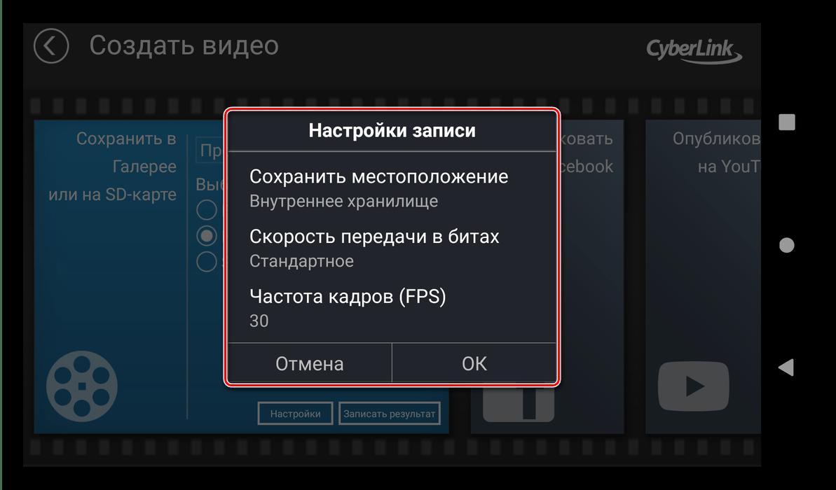Дополнительные параметры сохранения результата монтирования видео в PowerDirector для Android