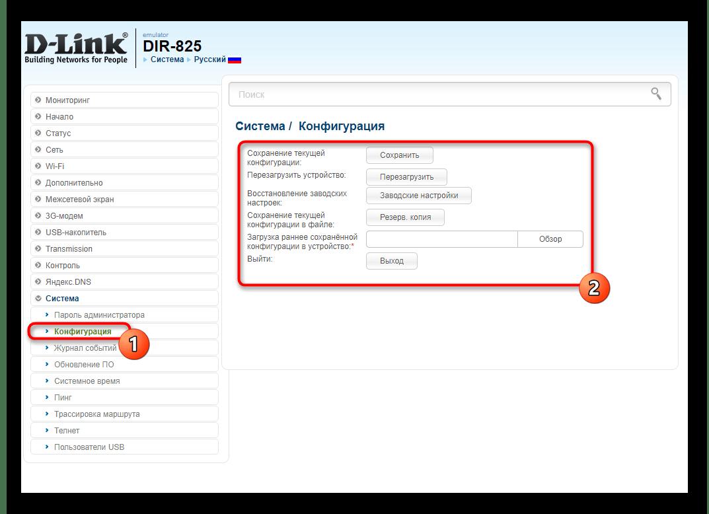 Элементы управления состоянием роутера D-Link DIR-825