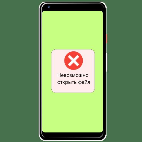 файл невозможно открыть на андроиде