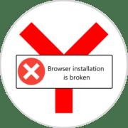 файлы браузера испорчены что делать